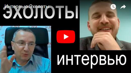 Видео интервью с Ральниковым Андреем Владиславовичем, управляющим партнером  ООО
