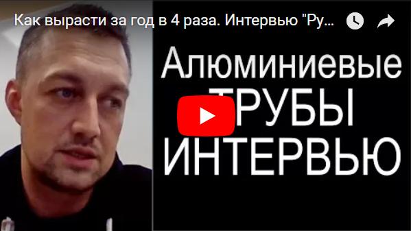 Реальная история о том как вырасти в 4 раза за год. Видео интервью с «Русские алюминиевые трубы»
