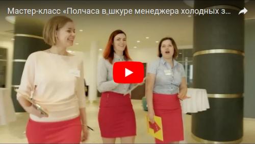 Видео Как звонили на «Полчаса в шкуре менеджера холодных звонков»