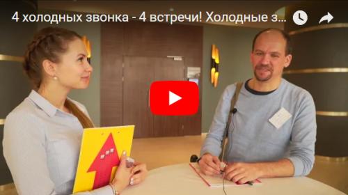Видео «Вот у меня 4 звонка – 4 встречи с клиентами!»