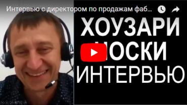 Видео интервью с директором по продажам фабрики «Хоузари» (производство чулочно-носочных изделий)