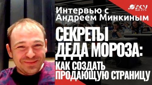 Эксклюзивное видео-интервью с Дедом Морозом, который исполнит вашу мечту