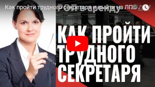 Видео «Как пройти трудного секретаря и выйти на ЛПР». Пример хорошего звонка менеджера