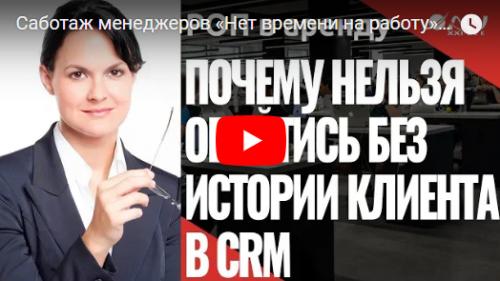 Видео «Нет времени на работу». Саботаж менеджеров. Работа с задачами в CRM