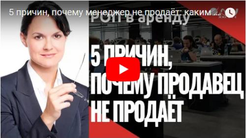 Видео: 5 причин, почему менеджер по продажам не продаёт