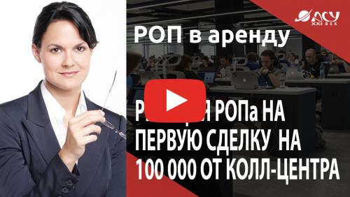 Первая сделка на 100 000 рублей. Реакция РОПа