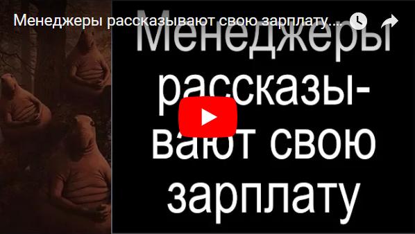 Видео «Менеджеры объясняют свою зарплату»